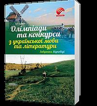 Олімпіади та конкурси з української мови та літератури (Сухенко В. Г.), Основа