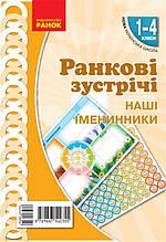 НУШ 1 - 4 класи Ранкові зустрічі Плакат Наші іменинники (Лиженко В. І.), Ранок