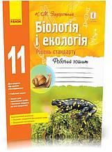 11 клас. Біологія і екологія Робочий зошит (Задорожний К.М.), Ранок