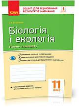 11 клас. Біологія і екологія Зошит для оцінювання результатів навчання (Безручкова С.В.), Ранок