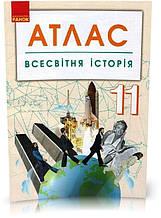 11 клас. Атлас Всесвітня історія, Ранок