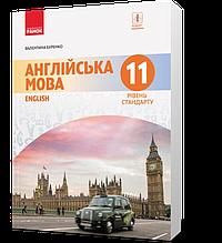 11 клас. Англійська мова Підручник (Буренко В.М.), Ранок