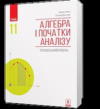 11 клас. Алгебра і початки аналізу Підручник (Нелін Є. П., Долгова О. Є.), Ранок