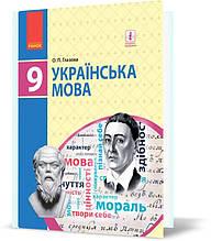 9 клас | Українська мова. Підручник (програма 2017) | Глазова О. П.