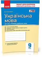 9 клас | Українська мова. зошит для контролю навчальних досягнення учнів | Жовтобрюх