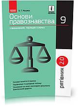 9 клас | Рятівник 2.0. Основи правознавства у визначеннях, таблицях і схемах, Машіка В. Т. | Ранок