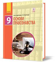 9 клас   Основи правознавства. Підручник (програма 2017)   Святокум