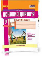 9 клас. Основи здоров'я Робочий зошит + додат. Нова програма (Тагліна О.В.), Ранок