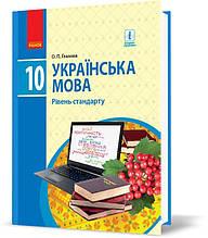 10 клас   Українська мова. Підручник. Рівень стандарту, Глазова   Ранок