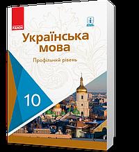 10 клас   Українська мова. Підручник. Профільний рівень, Караман   Ранок
