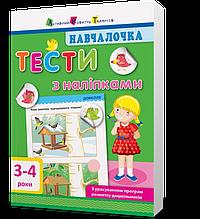 Навчалочка: Тести 3~4 роки АРТ, АРТ