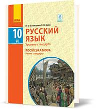 10(6) клас   Українська мова. Підручник. Рівень стандарту, Баландіна   Ранок