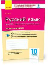 10 клас   Українська мова (рівень стандарту). Зошит для оцінювання результатів навчання   Ранок