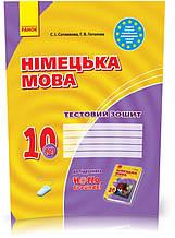 10 (6) клас | Німецька мова. Тестовий зошит (до Сотникова), Сотникова | Ранок