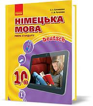10 клас | Німецька мова. Підручник. (6 рк навчання), Сотникова | Ранок