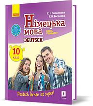 10 клас | Німецька мова. Підручник, Сотникова | Ранок