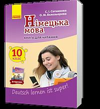 10 клас. Німецька мова Книга для читання «Deutsch lernen ist super!» (Сотнікова С.І., Бєлозьорова О.М.), Ранок