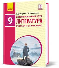 9 клас | Література Російська і Зарубіжна. Підручник (програма 2017) | Полулях Н. С.
