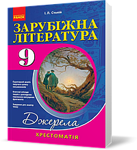 9 клас | Зарубіжна література. Хрестоматія | Столій