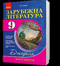 9 клас. Зарубіжна література хрестоматія Серія «Джерела» (Столій І.Л.), Ранок