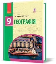 9 клас   Географія. Підручник (програма 2017)   Довгань Р. Д.