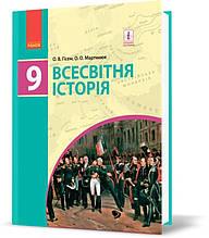 9 клас. Всесвітня історія Підручник (Гісем О.В., Мартинюк О.О.), Ранок