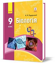 9 клас. Біологія Підручник (Задорожній К. М.), Ранок