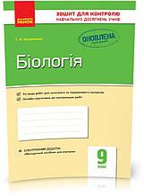 9 клас | Біологія. зошит для контролю навчальних досягнення | Безручкова