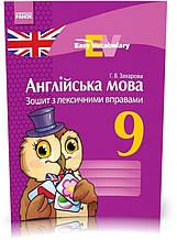 9 клас. Англійська мова ЗОШИТ з лексичними вправами Easy Vocabulary (Захарова Р. В.), Ранок