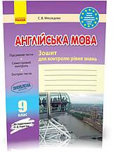 9 клас | Англійська мова. Зошит для контролю знань (до Карп'юк), Мясоєдова | Ранок