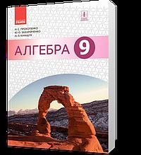 9 клас. Алгебра Підручник (Прокопенко Н. С. та ін.), Ранок