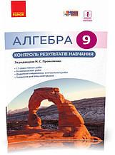 9 клас. Алгебра Контроль результатів навчання до підручника Прокопенко Н.С. Нова програма (Прокопенко Н. С. та