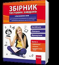 9 ~ 11 клас. Збірник тестових завдань з іноземних мов для оцінювання навчальних досягнень учнів (Булгакова