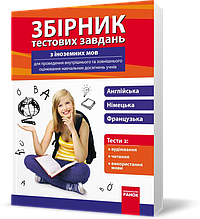 9 - 11 клас. Збірник тестових завдань з іноземних мов для оцінювання навчальних досягнення учнів (Булгакова
