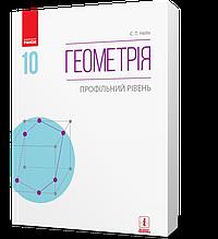 10 клас. Геометрія Підручник Профільний рівень Нова програма (Нелін Є. П.), Ранок