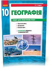 10 клас   Географія (рівень стандарту). Зошит для практичних робіт, Стадник   Ранок