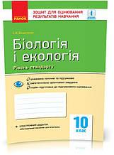 10 клас | Біологія і екологія (рівень стандарту). Зошит для оцінювання результатів навчання, Безручкова |