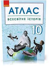 10 клас. Атлас Всесвітня історія, Ранок