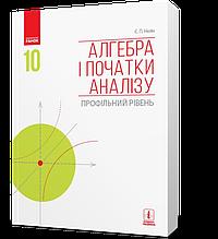10 клас. Алгебра і початки аналізу Підручник Профільний рівень (Нелін Є. П.), Ранок