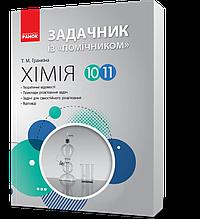 """10 ~ 11 клас. Хімія ЗАДАЧНИК із """"помічником"""" (Гранкіна Т. М.), Ранок"""