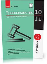 10-11 клас | Рятівник 2.0. Правознавство у визначеннях, таблицях і схемах, Машика В.Т. | Ранок