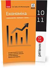 10-11клас | Рятівник 2.0. Економіка у визначеннях, таблицях і схемах, Чуба Н.В. | Ранок