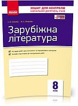 8 клас | Зарубіжна література. Зошит для контролю знань | Столій