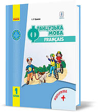1 клас. Французька мова Підручник з аудіосупроводом (Ураєва І.Г.), Ранок
