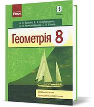 8 клас | Геометрія. Підручник (програма 2016) | Єршова А. П.