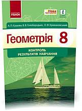 8 клас | Геометрія Зошит контроль результатів навчання | Єршова А. П.