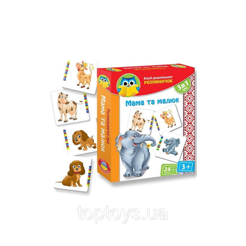 Розвиваюча гра Vladi Toys Мама та малюк (VT1306-11)