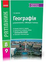 8-9 класи | Географія у визначеннях, таблицях і схемах, Довгань | Ранок