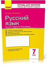 7 клас. Російська мова Зошит для контролю знань Нова програма (Зима Е.В., Копытина И.В.), Ранок