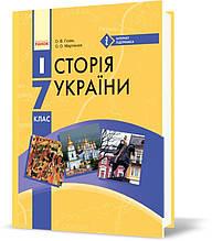 7 клас. Історія України Підручник (Гісем О. В., Мартинюк О. О.), Ранок
